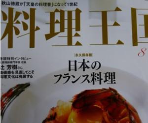 2013-0720oukoku1