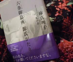2014-0115genji1