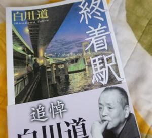 2015-0918sirakawa